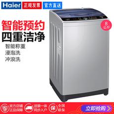 海尔全自动波轮洗衣机6/8/9kg家用小型租房宿舍大容量洗脱一体