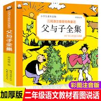 黑龍江美術出版社少兒編朱斌38新版爆笑校園