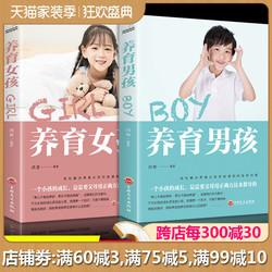 全套2册正版如何养育女孩书籍男孩女儿鸿恩 好妈妈不吼不叫不打骂养育好男孩怎样怎么如何说孩子才能听才会听樊登读书推荐的育儿书