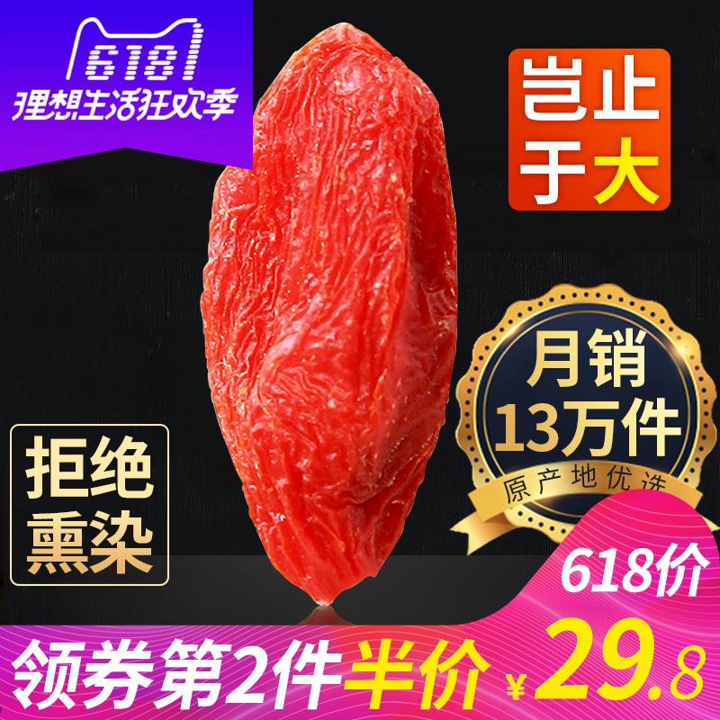 Отказ в заражении】枸杞 子 Ningxia Authentic Premium 500g 构词 成分. 纯 茶 纯正 子 мужской почка