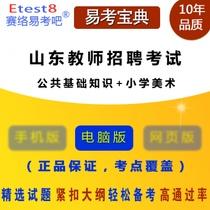 2020年山东教师招聘考试(公共基础知识+小学美术)易考宝典软件
