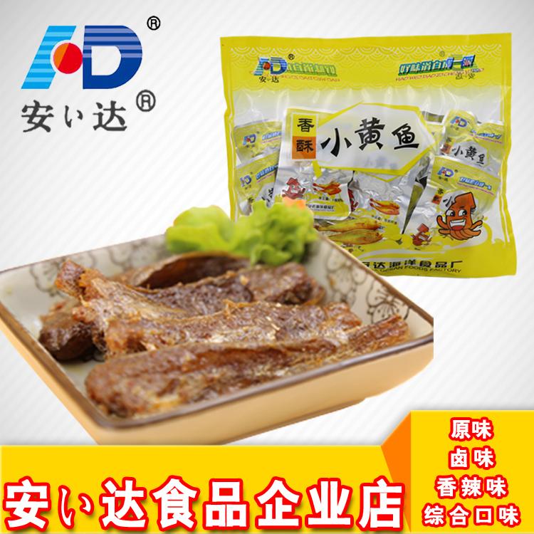 安达香酥小黄鱼450g即食海鲜休闲零食黄花鱼小鱼仔干舟山特产包邮