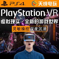 索尼VR PS4 PSVR二代虚拟现实头盔头戴式设备PS4 3D游戏眼镜套装