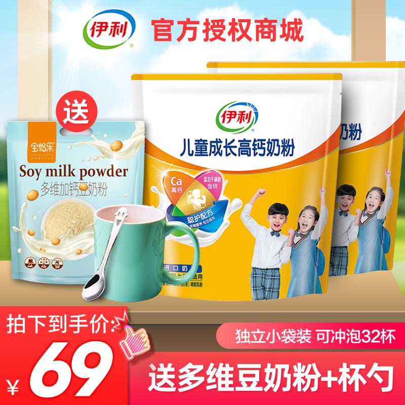 伊利儿童成长高钙奶粉400g*2袋装学生青少年成人营养铁锌冲饮牛奶