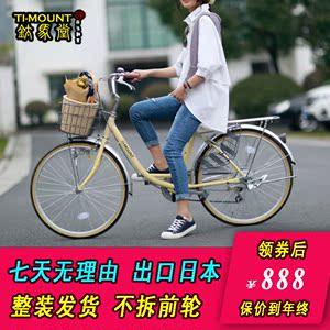 颜值!新出口日本自行车变速单车成人老人用男女通勤带娃买菜健身