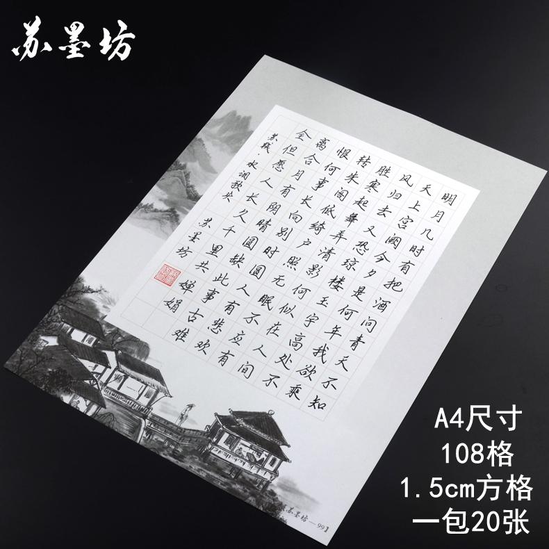 苏墨坊A4方格硬笔书法纸作品纸学生纸张比赛108格 钢笔练习纸99
