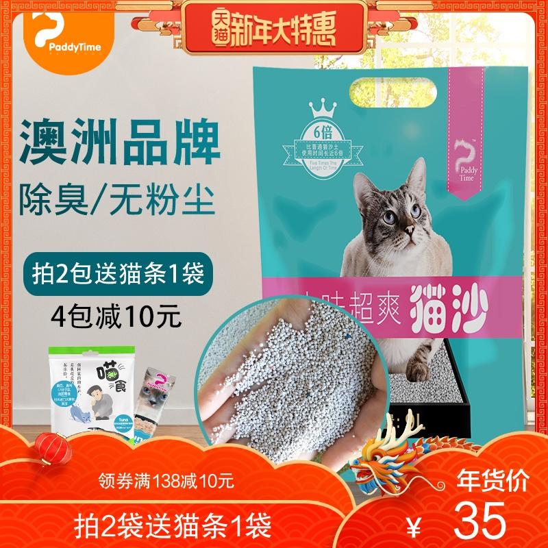 paddytime最宠猫砂膨润土除臭无尘无味吸水结团7kg细颗粒猫沙14斤