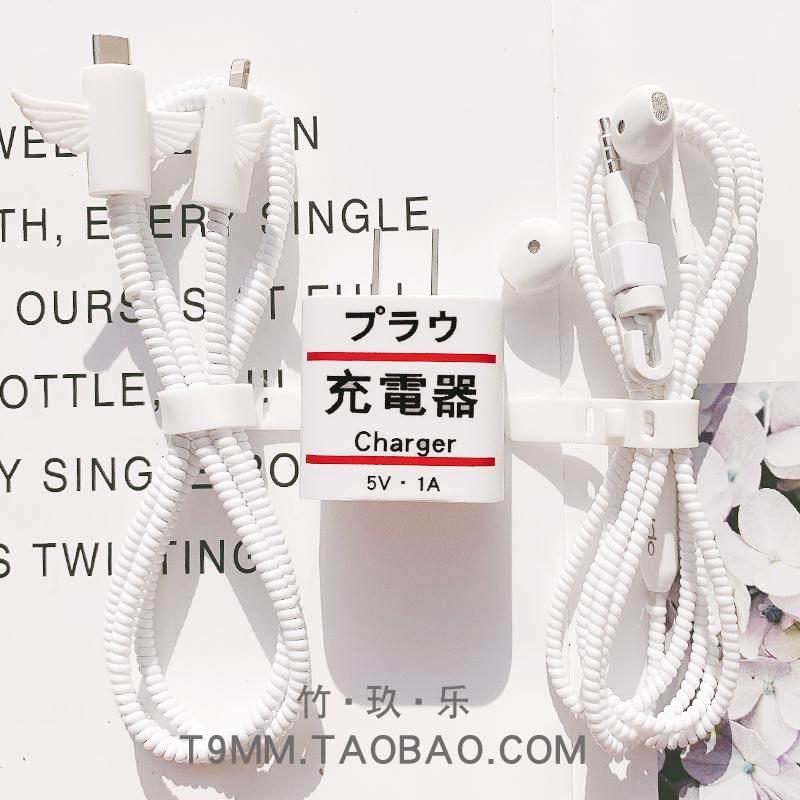 苹果X/11Promax数据保护套iPhone11/6充电器贴纸7/8P耳机线缠绕器