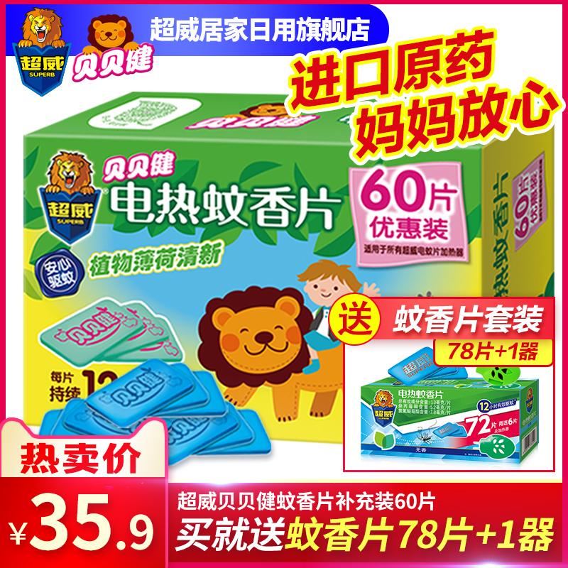 超威贝贝健蚊香片补充装60片 无香电热蚊香家用灭蚊器电热蚊香片