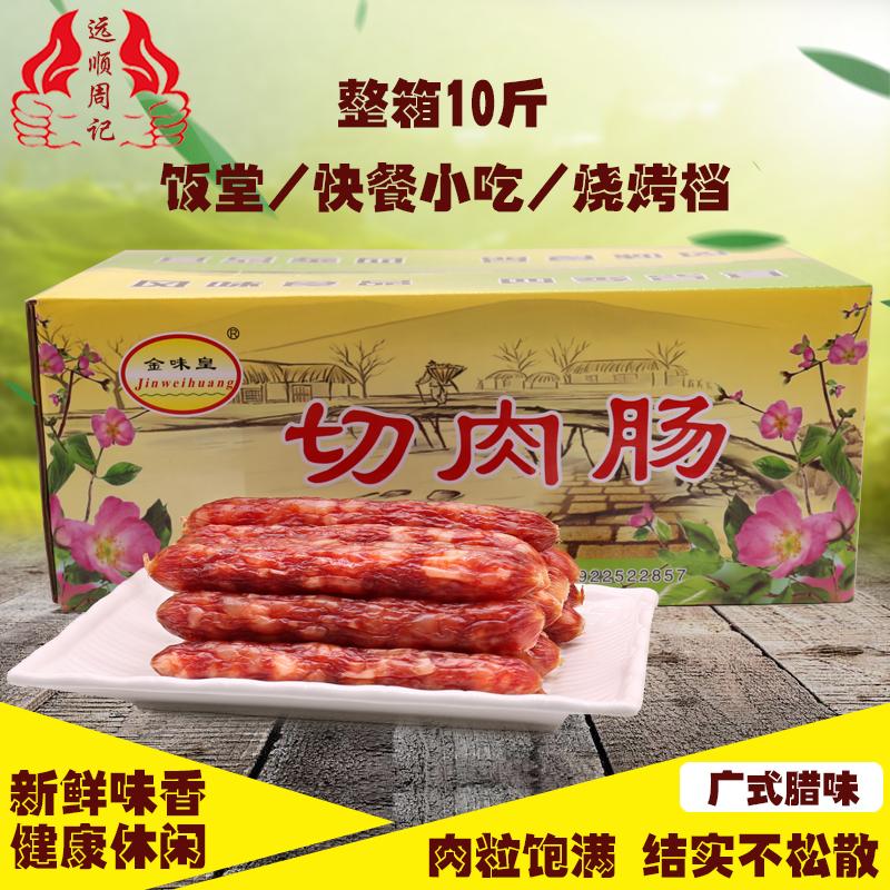 Cantonese cured meat Guangdong Jinwei huangsausage restaurant bulk yuanshunzhouji bulk full container 10 jin