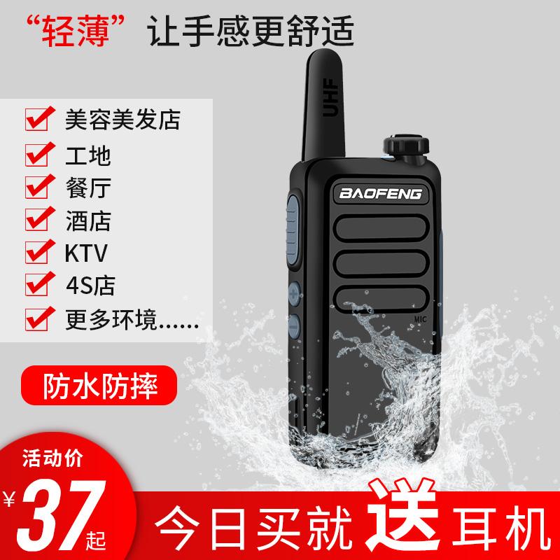 宝锋对讲机大功率对讲手持机远程户外对讲器迷你民用50公里手机军