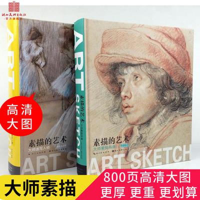 2本套装素描的艺术大师速写人物大师素描肖像素描速写摹本书西方素描人体千年原作高清画集画册