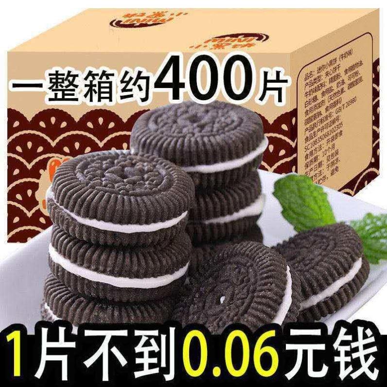 奥利奥口味巧克力休闲儿童夹心饼干