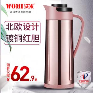 沃米保温壶家用不锈钢热水瓶大容量开水瓶学生用宿舍暖壶保温水壶价格