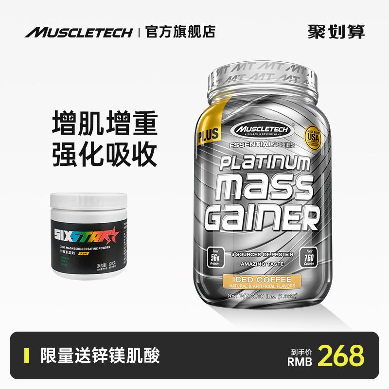 Muscletech肌肉科技增肌粉纯乳清蛋白质粉健身瘦人增肌增重健肌男