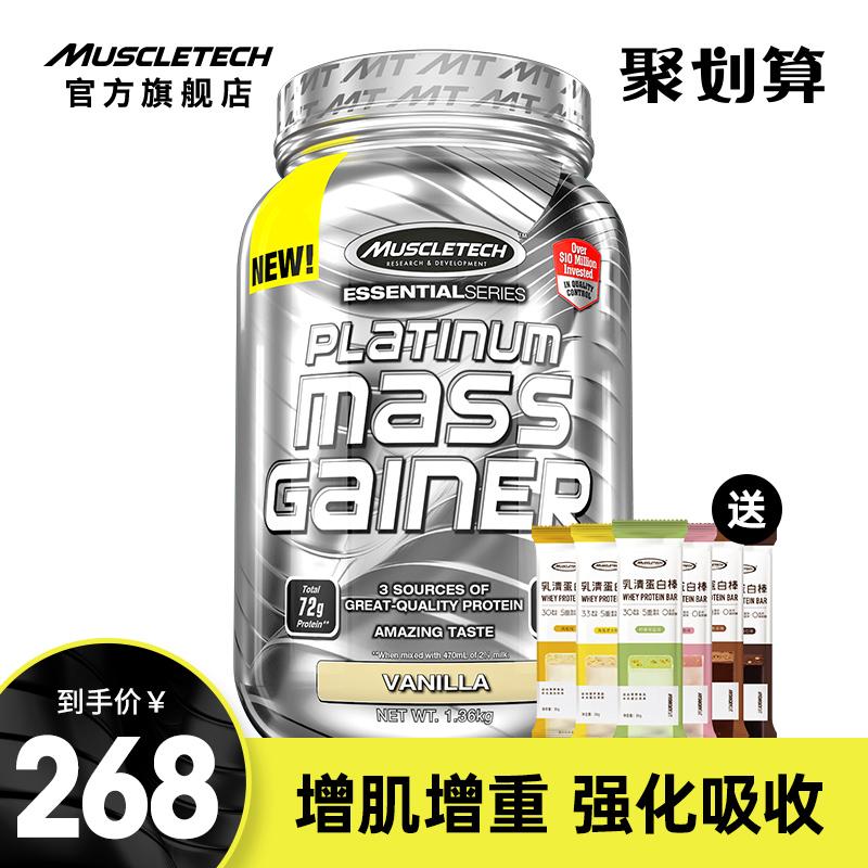 Muscletech肌肉科技增肌粉乳清蛋白质粉健身瘦人增肌增重健肌粉男