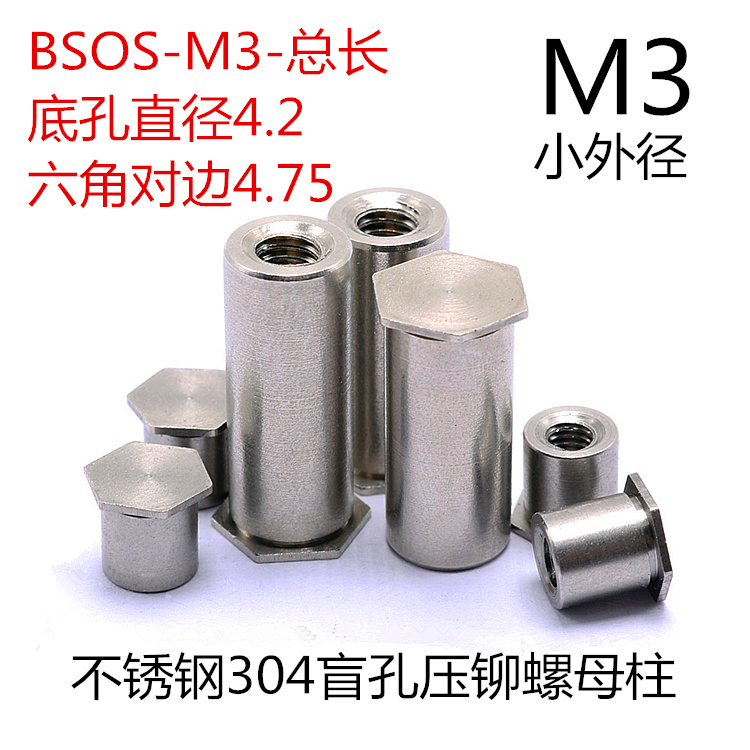 BSOS нержавеющая сталь 304 глухое отверстие для заклепки M3 гайка 4 шестигранник 6 листовой металл 8 маленькая внешняя заклепка с наружным диаметром 12 шпилька 22