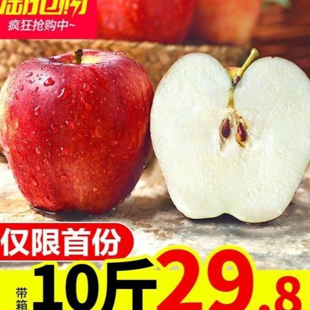 新鲜粉面花牛红星苹果10斤带箱沙苹果香甜粉面棉水果刮泥婴儿包。