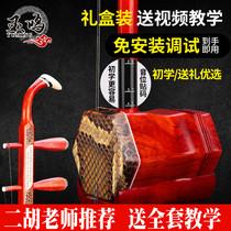 玉鸣苏州红木二胡乐器初学入门大人儿童演奏专业正品厂家直销胡琴