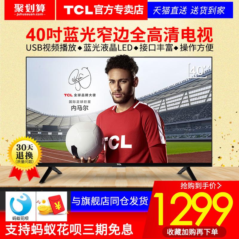 TCL L40F3301B 小电视机 40英寸高清液晶特价平板32窄边usb视频42