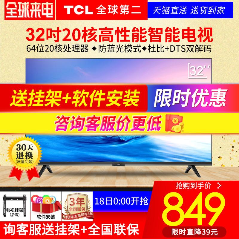 TCL 32L2F 32英寸液晶电视机高清智能WIFI网络平板LED 比40小特价