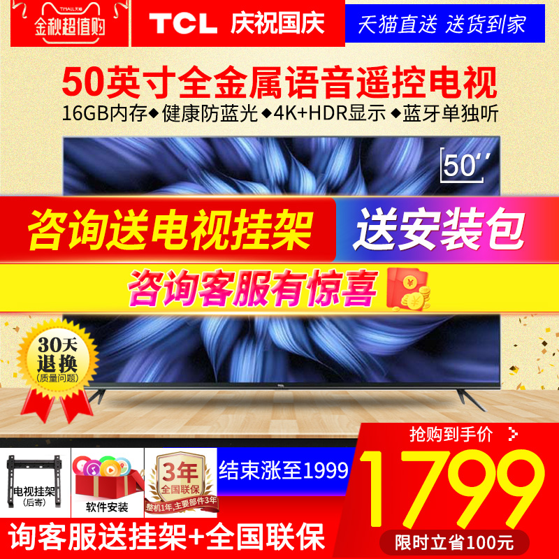tcl液晶50英寸v2超薄4k高清电视机(用20元券)