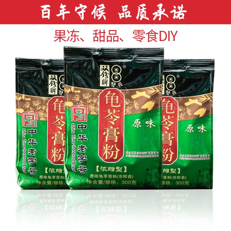 广西梧州双钱牌正宗龟苓膏粉原味无糖自制烧仙草300克多袋黑凉粉