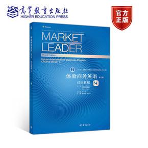 体验商务英语(第三版)综合教程4 郭桂杭 高等教育出版社