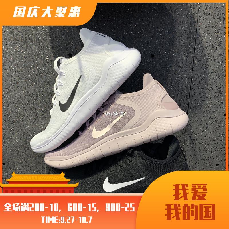 专柜正品nike free rn 2018跑步鞋满200元可用10元优惠券