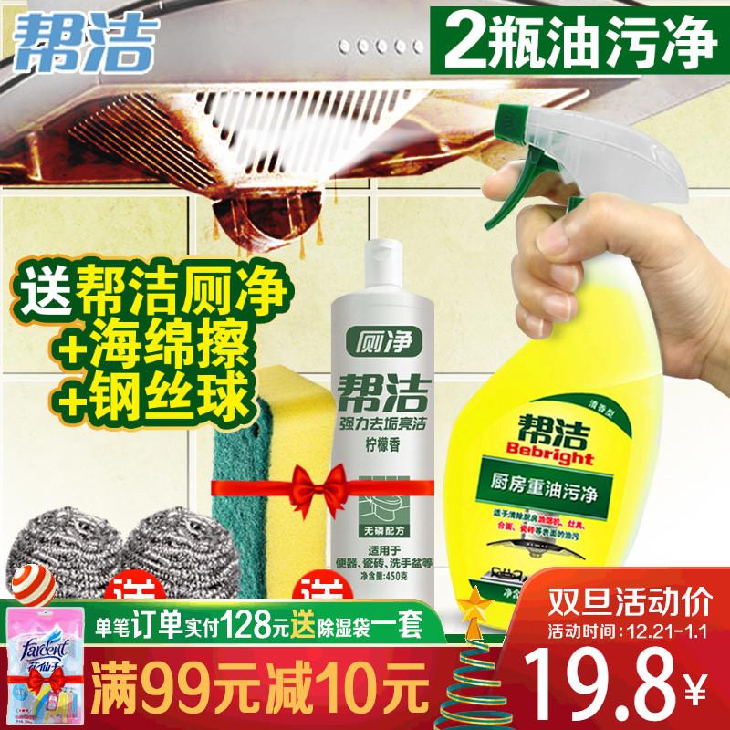 帮洁抽油烟机清洗剂去油污厨房重油污净强力清洁剂洗衣机除垢