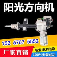 Wuling Rongguang Small Card Light S Hongguang V Электронный силовой рулевой механизм Beiqi Weiwang 306 Рулевое управление фара обновленная