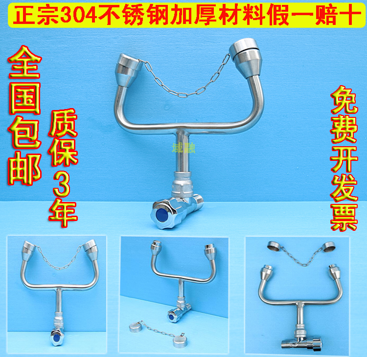 Доменное финансирование бесплатная доставка по китаю Eyewash 304 Простая мышь для промывки глаз двойной наводкой на стене