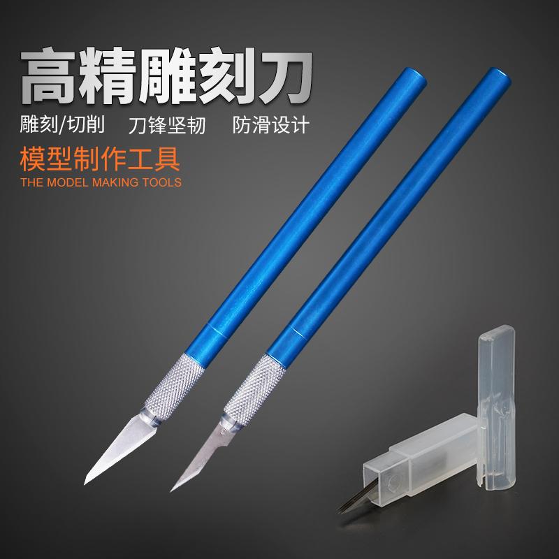 模型制作工具高精雕刻刀模型刻刀diy高达模型拼装手工多规格刀片