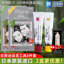 日本进口原装美源发彩纯黑植物染发剂天然白发自然黑一梳黑染发膏