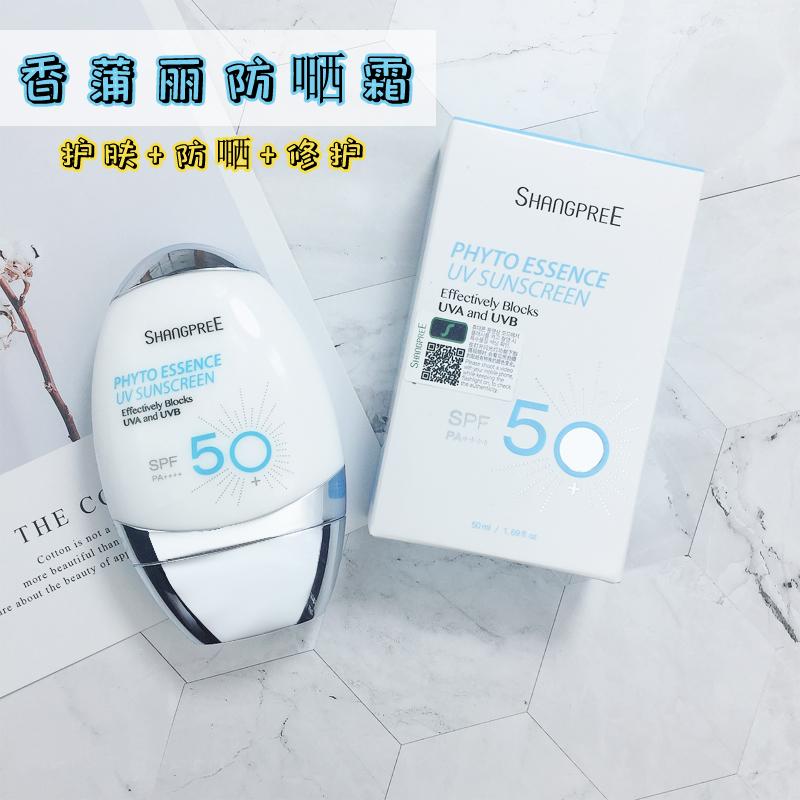 韩国香蒲丽shangpree50ml防晒霜五折促销