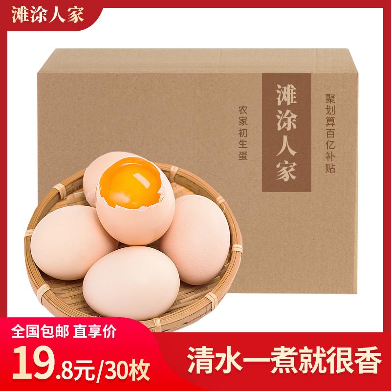 大别山土鸡蛋月子蛋农家散养新鲜初生蛋鲜鸡蛋草鸡蛋初产蛋30枚