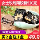买2送1】阿胶糕即食手工玫瑰女士纯山东ejiao东阿固元膏500g