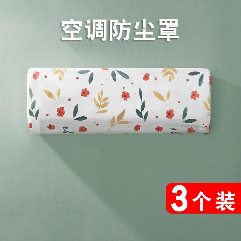 空调罩防尘罩套简约卧室房间挂机全包盖布壁挂式室内家用保护罩子