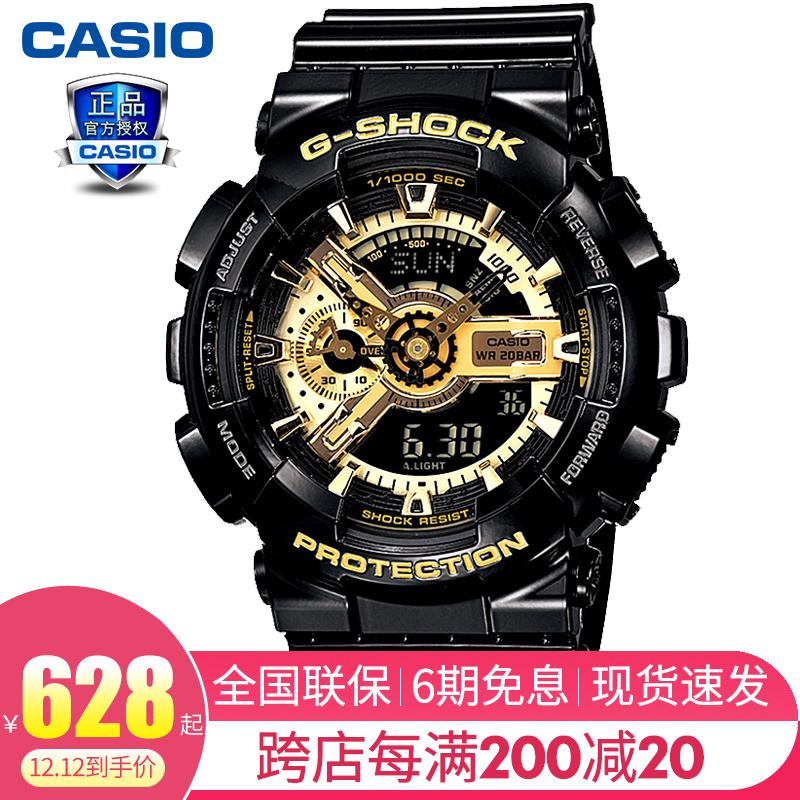 卡西欧手表男g-shock黑金GA-110GB-1A/100CF防水运动电子手表男表