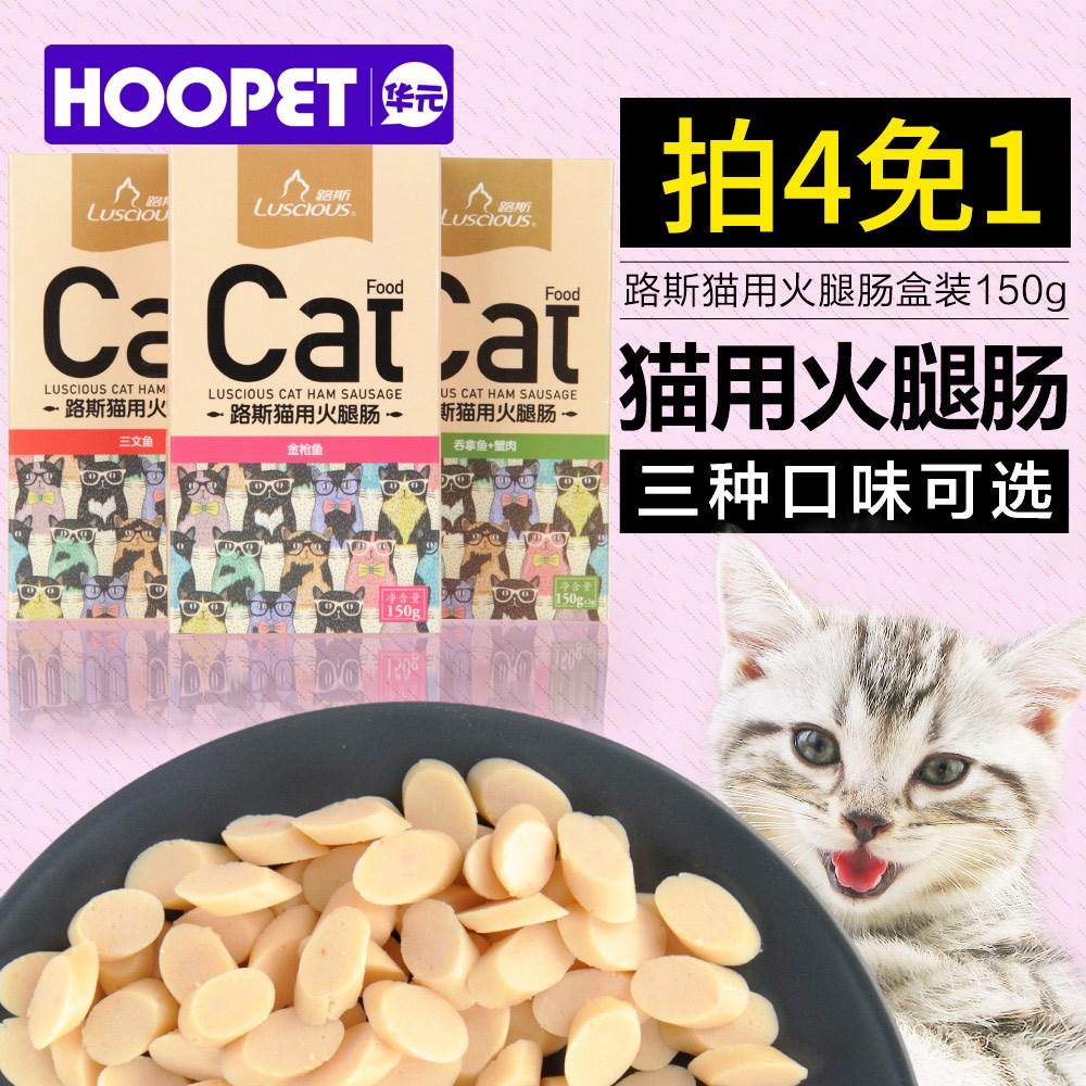 路斯猫蓝猫无盐宠物猫专用猫香肠幼猫成猫猫咪火腿肠零食火腿用品