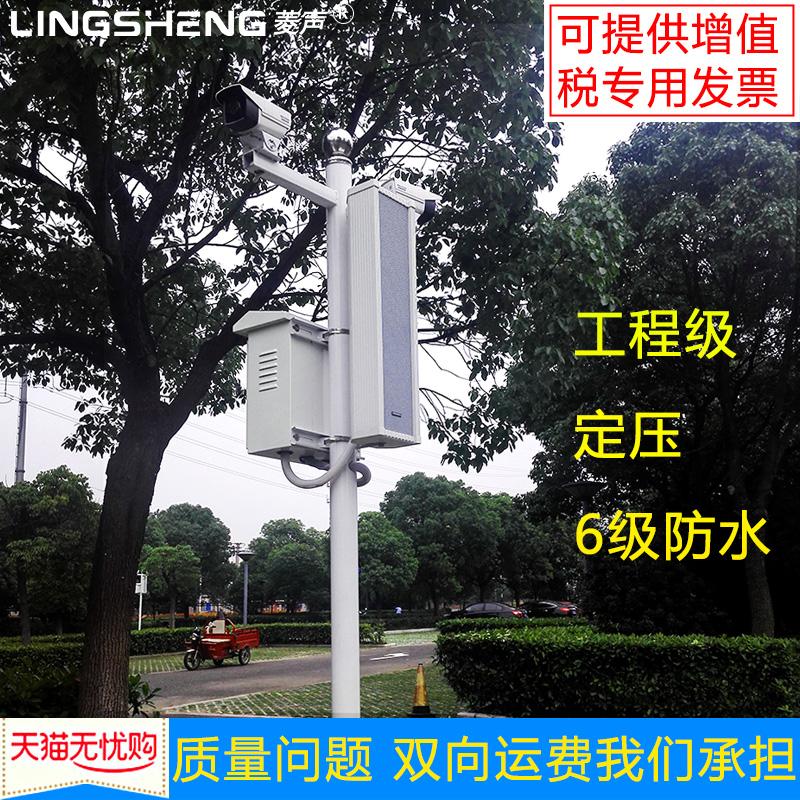 菱声 LD壁挂音响户外室外防水音柱校园车间喇叭公共广播系统音箱