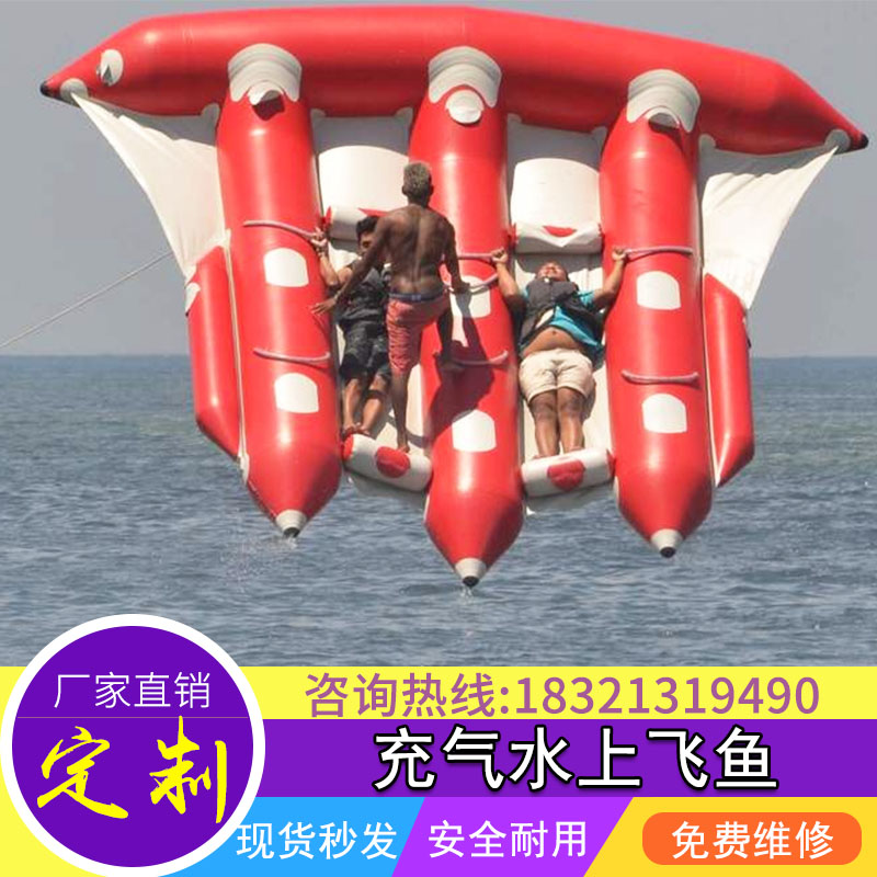 Flying fish, water park, amusement and surfing equipment, inflatable banana boat manufacturers direct water air model toys