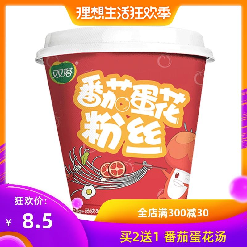 买2送1 双塔速食番茄蛋花汤压缩冲泡即食速溶蔬菜汤28g杯装小包装