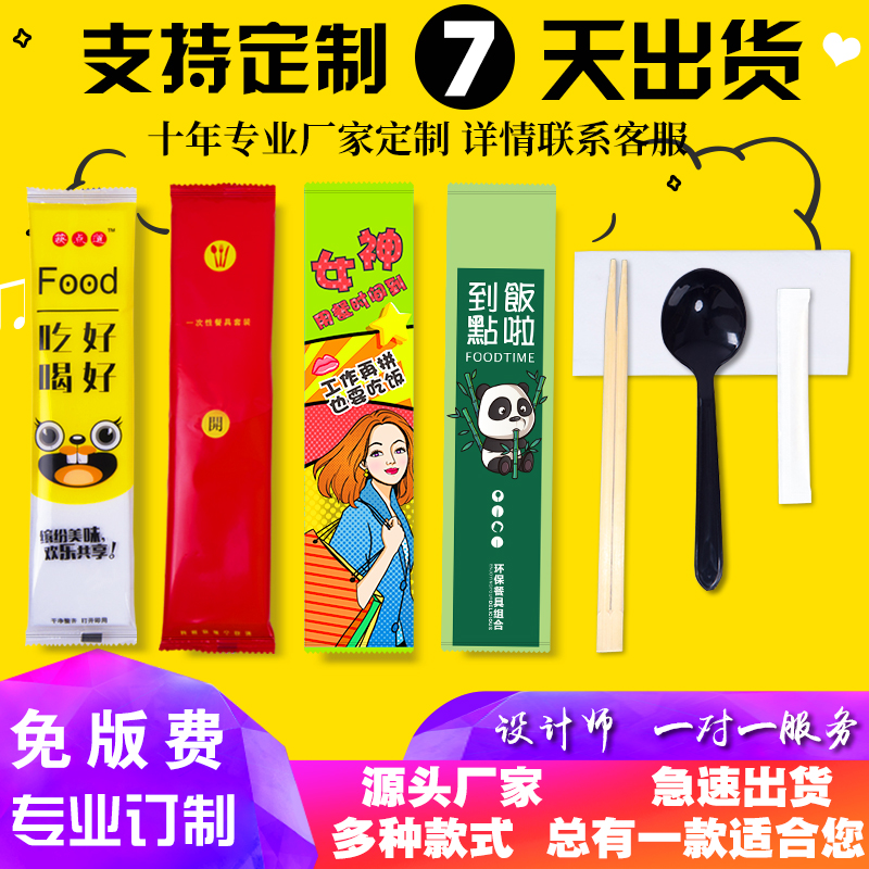 Disposable chopsticks set, four sets of take out tableware, three sets of gloves, spoons, four in one tableware, 1000 customization