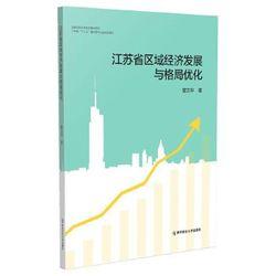 【正版图书】 江苏省区域经济发展与格局优化 管卫华 南京师范大学出版社 9787565147432