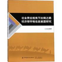 【正版图书】 社会责任视角下丝绸之路经济带环境信息披露研究 王小红 中国纺织出版社 9787518051861