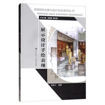 【正版图书】 展示设计手绘表现 秦晋川,沈渝德,赖小静 西南师范大学出版社 9787562197225