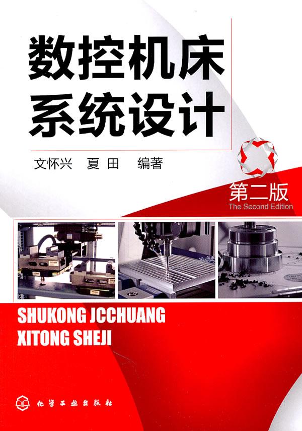 化工直供 数控机床系统设计 文怀兴,夏田著  工业技术 金属学与金属工艺 化学工业出版社