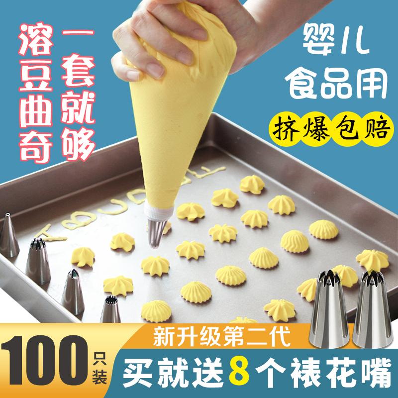裱花袋嘴宝宝辅食工具全套婴儿烘焙