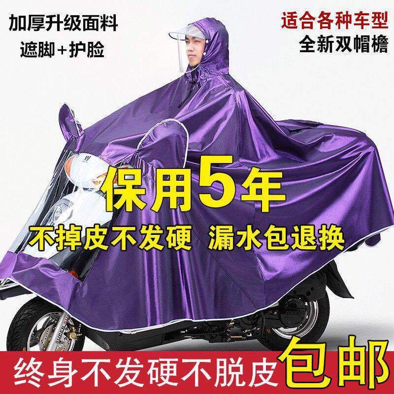 Raincoat motorcycle electric car raincoat adult single person battery car outdoor riding thickening mens and womens poncho